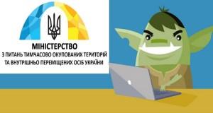 Теперь ясно, чем занимается украинское министерство по делам «временно оккупированных территорий»