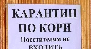 Роспотребнадзор: в Крыму зарегистрировано 16 лабораторно подтвержденных случаев кори