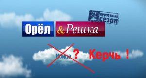 Керчане зазывают в город телепрограмму «Орёл и решка»