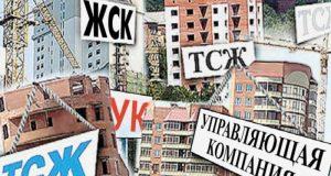 Власти Севастополя будут продавать государственные управляющие компании