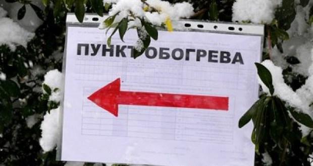 В Симферополе действуют 16 стационарных пунктов обогрева