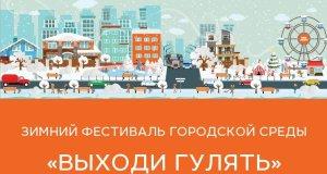 """20 января в Севастополе - фестиваль городской среды """"Выходи гулять"""""""