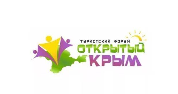 Сегодня открывается четвертый международный туристический форум «Открытый Крым»