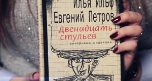 В Симферополе ждут все поклонников творчества Ильфа и Петрова