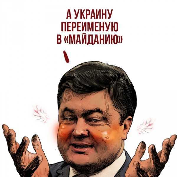 На Украине хотят переименовать Крым