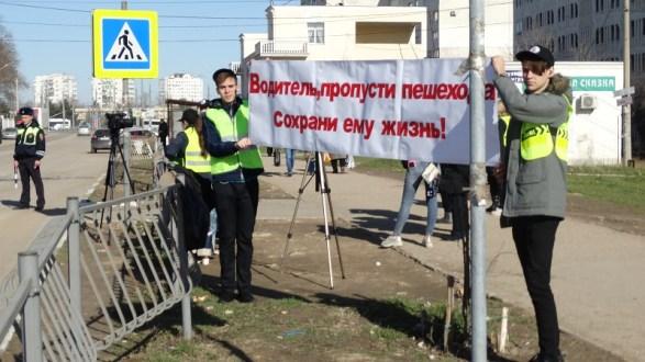 Севастопольские школьники призвали водителей соблюдать Правила дорожного движения