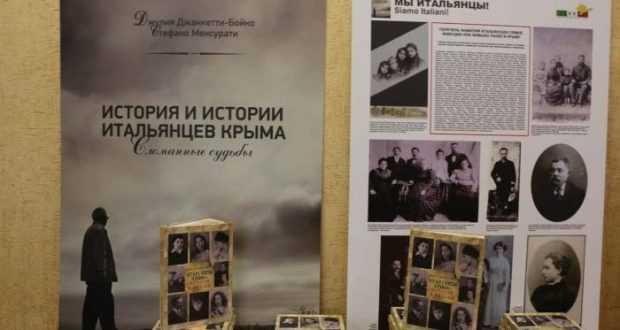 Потомки итальянцев, живущие в Крыму, пройдут ДНК-тесты