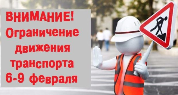 Внимание, ограничение движения на трассе «Симферополь – Севастополь»
