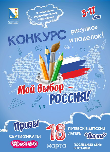 Школьники Севастополя в конкурсе «Мой выбор — Россия» могут выиграть путевку в лагерь «Ласпи»
