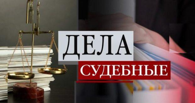 «Дела судебные» ... или «Хороша ли жизнь в Крыму???»