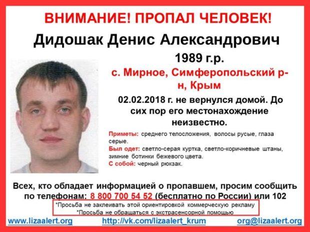 Внимание! В Крыму разыскивают мужчину - пропал Денис Дидошак