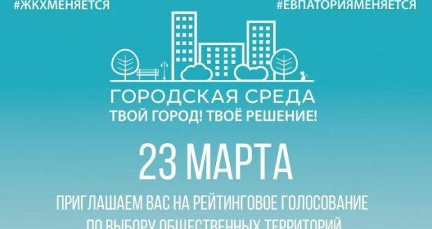 Власти Евпатории призывают горожан решить, какие территории города благоустраивать