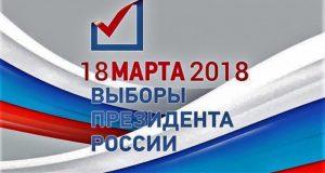 Три дня до Выборов Президента Российской Федерации. «Доброволец» готов. Все, как один