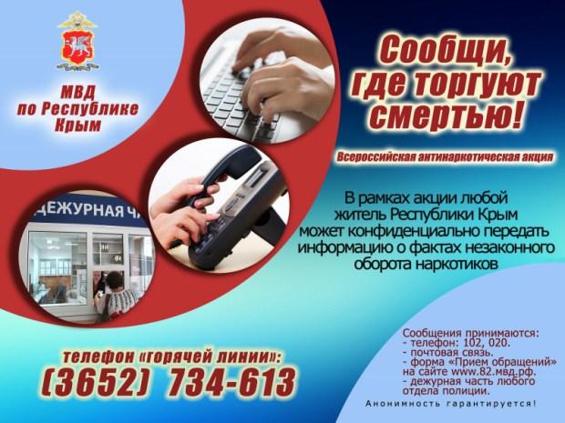 Жителей Крыма призывают сообщить, где торгуют смертью