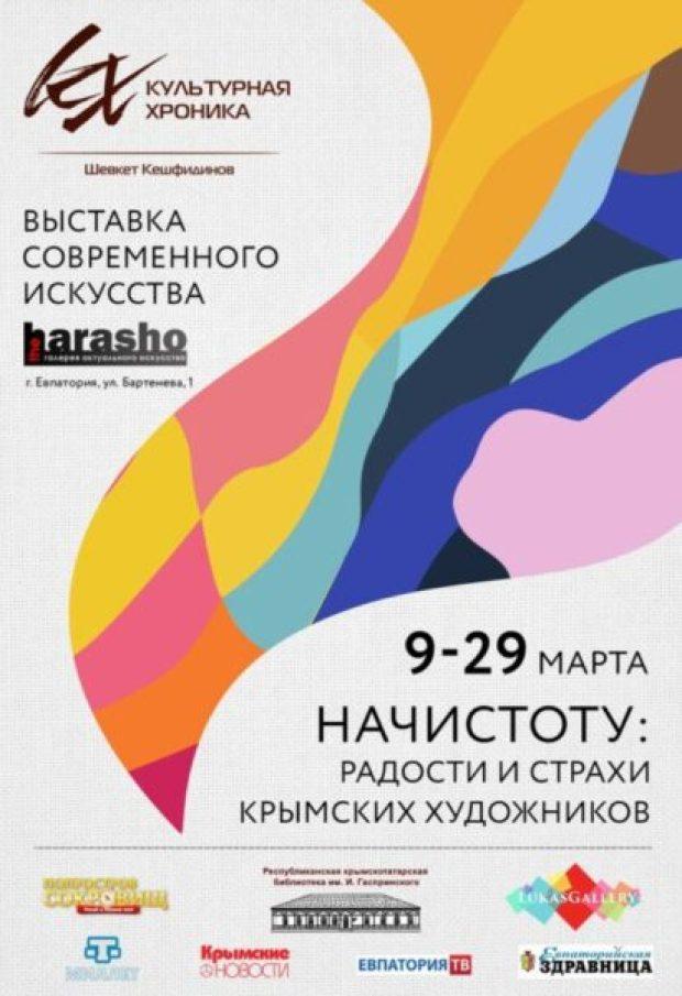 Евпаторийская галерея «theHARASHO» презентует выставку современного искусства