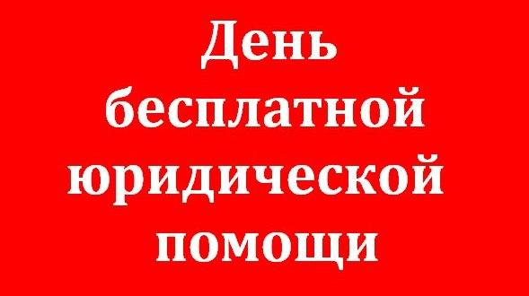 30 марта в Симферополе - Единый день оказания бесплатной юридической помощи