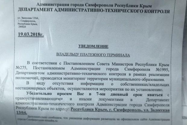 Власти Симферополя грозят демонтировать платёжные терминалы