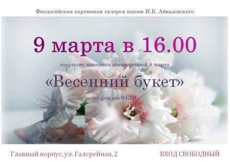 «Весенний букет» в феодосийской картинной галерее Айвазовского