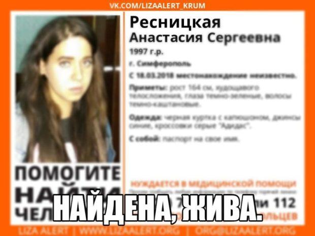 Анастасия Ресницкая, пропавшая в Крыму 18 марта, найдена