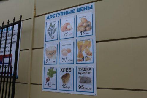В Севастополе открылась ярмарка «Фермерская». Цены – ниже среднегородских