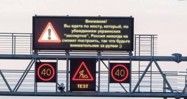На Крымском мосту появилась ироничная надпись-предупреждение