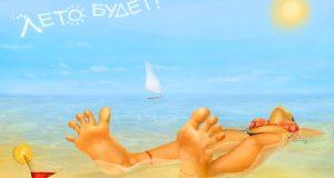 А лето скоро! Семь важных дел в преддверии жаркого сезона и отпуска