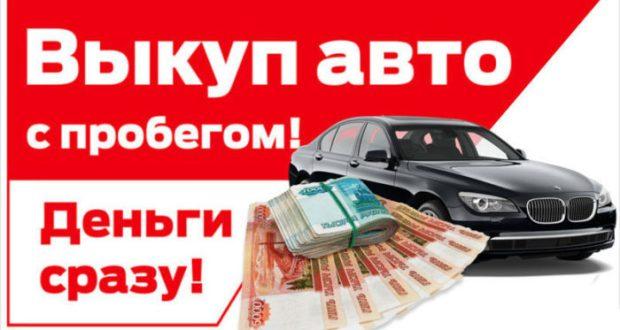 Выкуп авто в Крыму и Севастополе. Нюансы и «подводные камни»