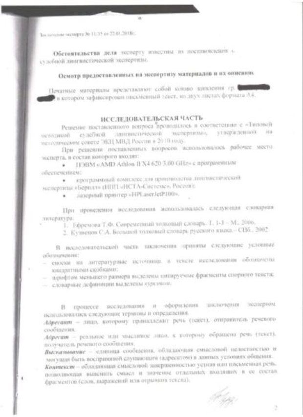 Крымский правозащитник бьется с системой и задает вопрос: где грань между рвением и коррупцией?