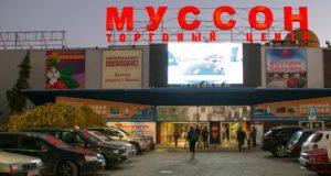 """Торговые комплексы """"Муссон"""" и """"Добрострой"""" в Севастополе продолжат работу"""