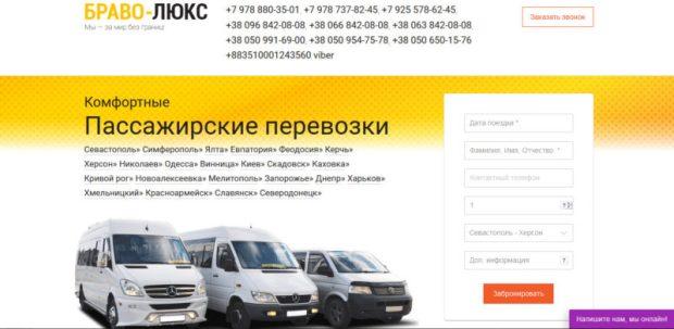 Ространснадзор проведет проверку перевозчика, в микроавтобусе которого погибли люди в Крыму