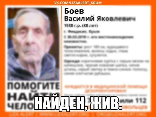 Пропавший в Крыму 88-летний Василий Боев найден