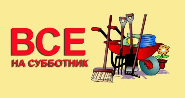6 апреля – Всекрымский экологический субботник