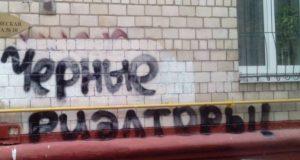 """Чёрный риэлтор в Севастополе, находясь под следствием, умудрился лишить """"клиентку"""" жилья"""
