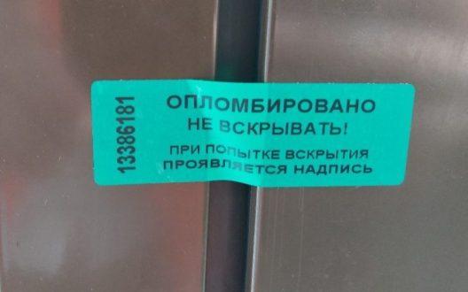 В Севастополе закрыты и опечатаны торговые центры и… детская библиотека