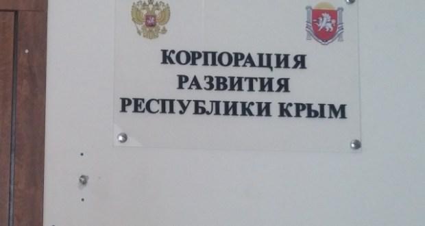 Должность генерального директора Корпорации развития Республики Крым вакантна. Пока...