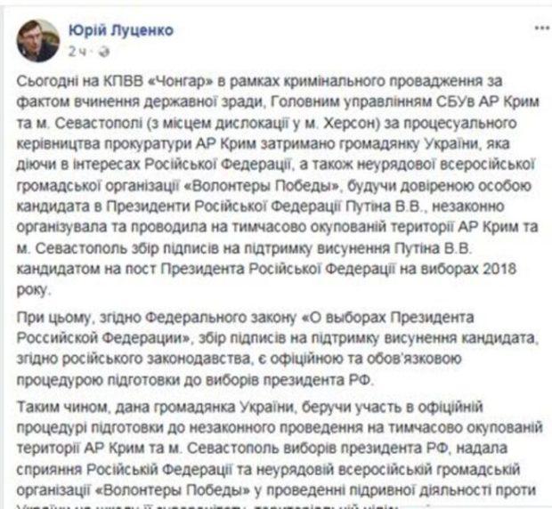 СБУ задержала руководителя крымской организации «Волонтеры Победы» Елену Одновол