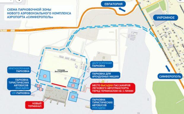 В новом терминале аэропорта Симферополя стоимость почасовой парковки снижена