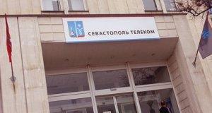 "Акции ГУП С ""Севтелеком"" пустят на аукционе ""с молотка"""