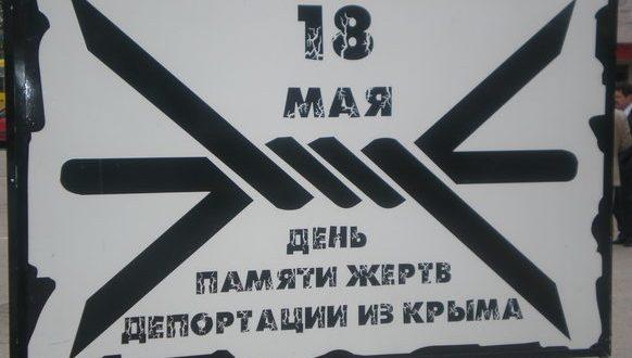День памяти жертв депортации народов Крыма в Евпатории. Программа мероприятий