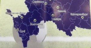СБУ обвиняют в госизмене «Календарь игр Чемпионата Мира по футболу 2018 года»