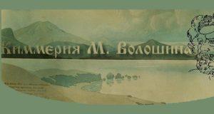 """В Коктебеле стартовал проект """"К 125-летию волошинской Киммерии»"""