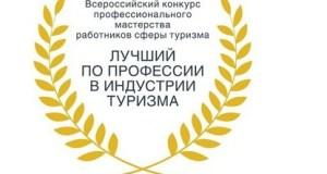 """Стартовал конкурс """"Лучший по профессии в индустрии туризма"""""""