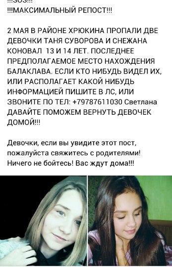 Еще не розыск, но уже поиск. В Севастополе ушли из дома две 14-летние девочки