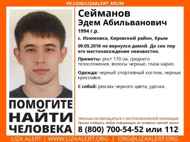 В Крыму разыскивают парня - пропал Эдем Сейманов