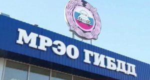 Внимание! МРЭО ГИБДД в Севастополе переходит на летний график работы