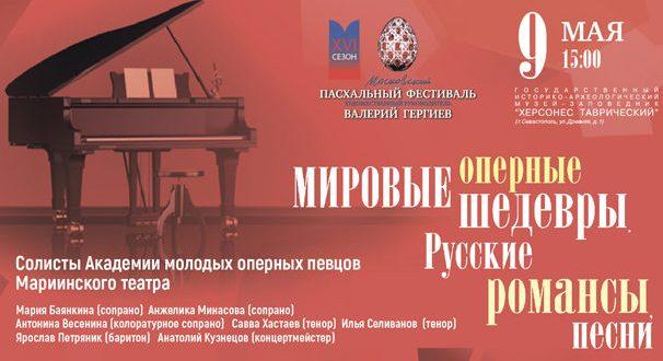 Ко Дню Победы в Херсонесе Таврическом - выступление участников Московского Пасхального фестиваля
