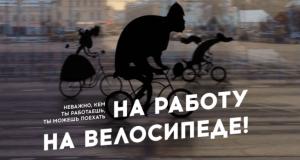 """18 мая в Крыму - акция """"На работу на велосипеде"""""""