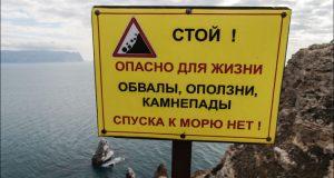 Мыс Фиолент севастопольские власти хотят обнести забором. Чтобы машины не падали