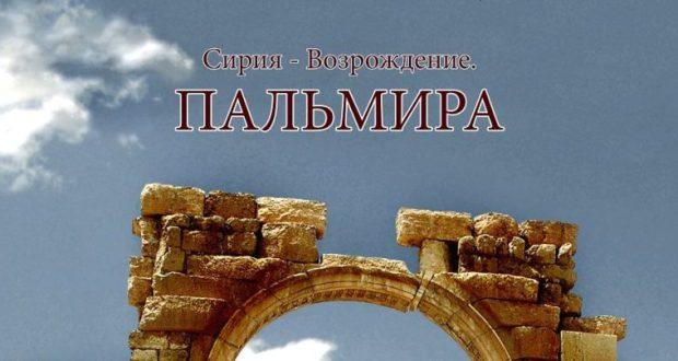 """28 июня в Центральном музее Тавриды - выставка """"Сирия – возрождение. Пальмира"""""""