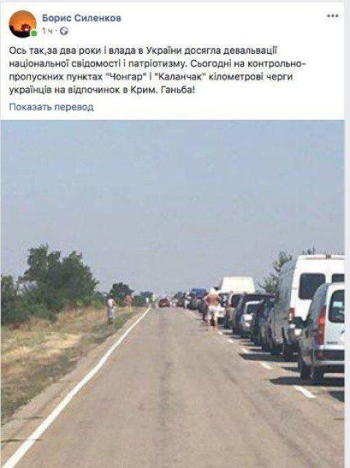 Украинцы ради того, чтобы попасть в Крым, выстаивают многокилометровые очереди